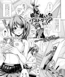 【エロ漫画】幼なじみの巨乳お姉さんの陥没乳首をなめなめして勃起させちゃうぞ!【無料 エロ同人】