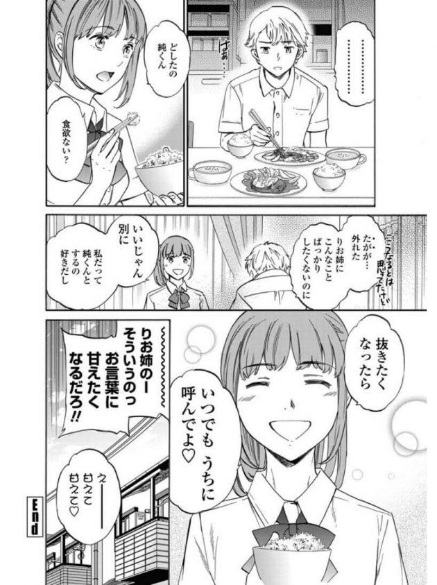 【エロ漫画】幼なじみの巨乳お姉さんに誘われ手コキから騎乗位でイチャラブ!【無料 エロ同人】(26)