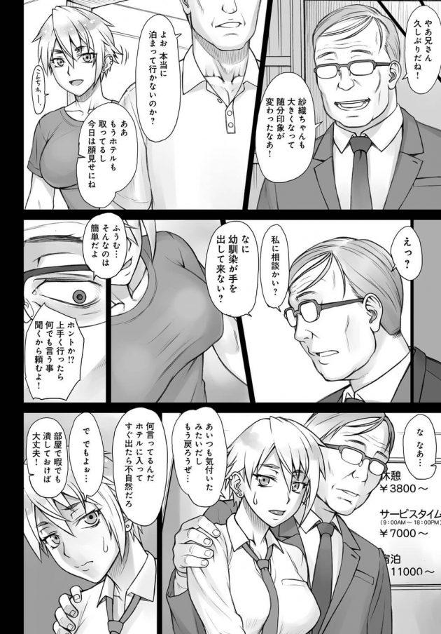 【エロ漫画】幼なじみのボーイッシュな女の子とイラマチオやアナル舐め!【無料 エロ同人】(4)