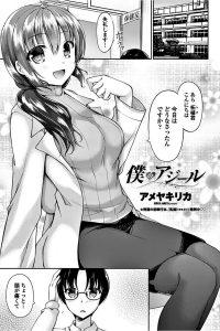 【エロ漫画】家庭教師の教え子のJKに甘えられキスをされ手コキやフェラ展開にw【無料 エロ同人】