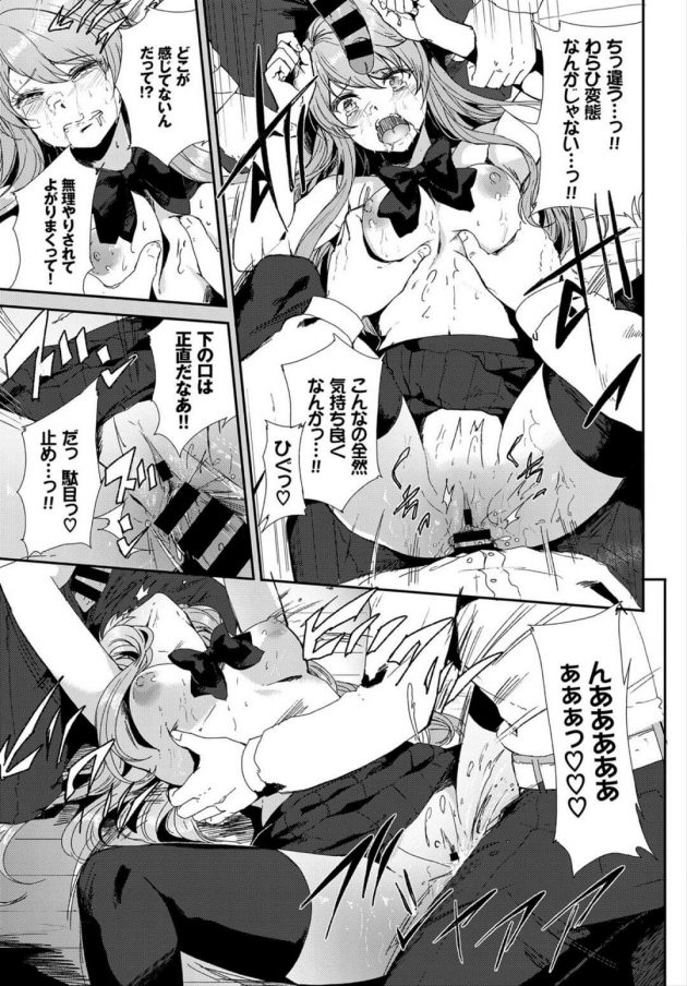 【エロ漫画】生徒会長の先輩JKがハメ撮り写真で脅されローターを使われセクロス展開w【無料 エロ同人】(13)