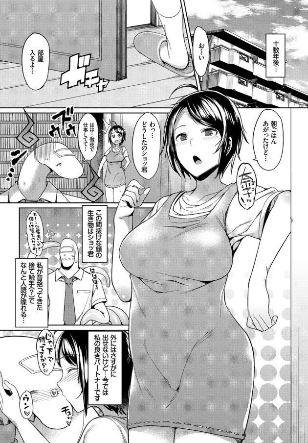 【エロ漫画】触手のある生き物と同居で巨乳を揉まれアナルを弄られまくるぞ!【無料 エロ同人】(2)