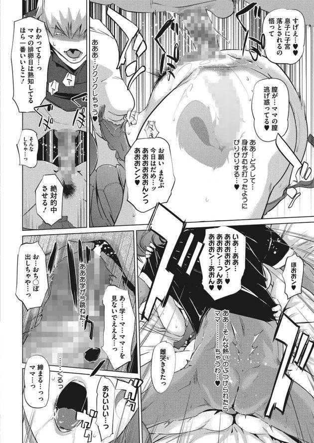 【エロ漫画】巨乳熟女な教育ママと69でクンニやフェラチオで母子近親相姦!【無料 エロ同人】(16)