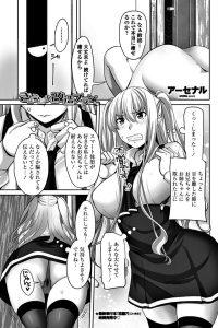 【エロ漫画】妹からラブホテルに連れ込まれコントロールしたセックスで近親相姦!【無料 エロ同人】