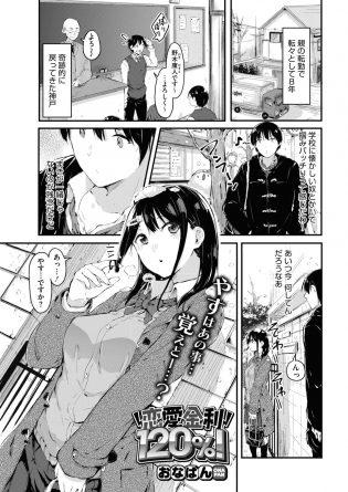 【エロ漫画】幼なじみだったJKと制服姿のままキスをされて中出しセックス!【無料 エロ同人】