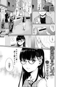 【エロ漫画】ラブホテルから出てきた学生時代の同級生の彼女と再会しそのままラブホテルにw【無料 エロ同人】
