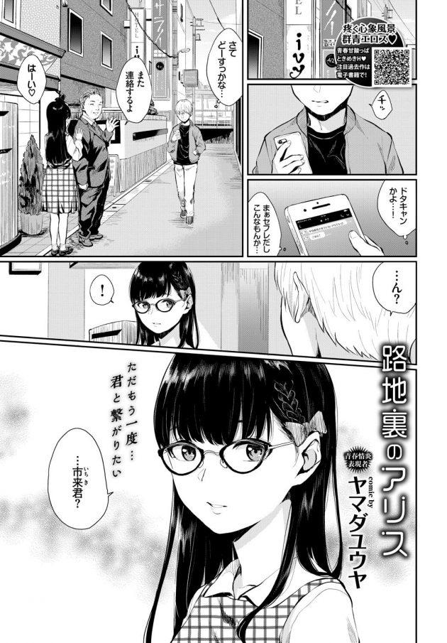 【エロ漫画】ラブホテルから出てきた学生時代の同級生の彼女と再会しそのままラブホテルにw【無料 エロ同人】(1)