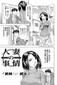 【エロ漫画】上司の奥さんの巨乳人妻な彼女に誘われて何度もNTR中出しセックス【無料 エロ同人】