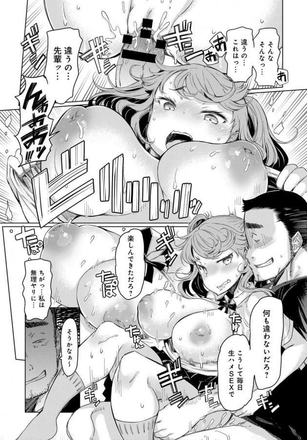 【エロ漫画】妹の陥没乳首な巨乳を揉み手マンクンニから中だししちゃってw【無料 エロ同人】(11)
