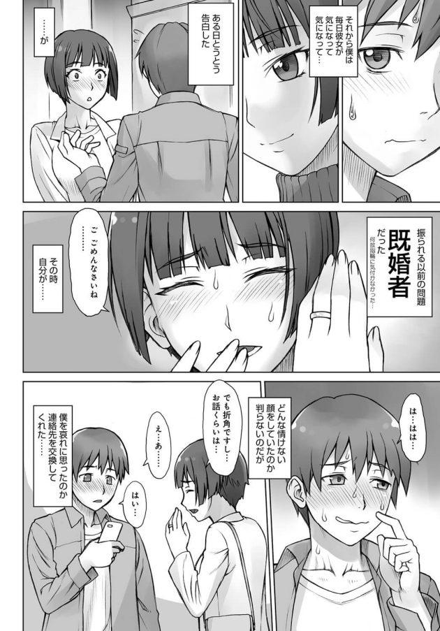 【エロ漫画】電車の中でよく見かける巨乳お姉さんに何でもしていいと言われるぞ!【無料 エロ同人】(2)