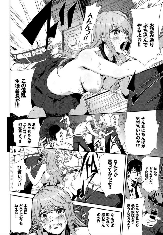 【エロ漫画】生徒会長の先輩JKがハメ撮り写真で脅されローターを使われセクロス展開w【無料 エロ同人】(12)