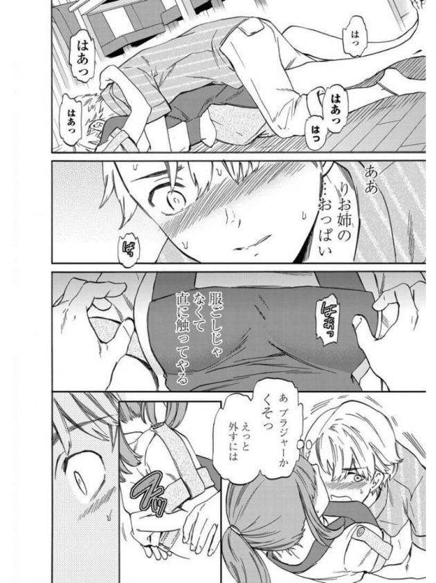 【エロ漫画】幼なじみの巨乳お姉さんに誘われ手コキから騎乗位でイチャラブ!【無料 エロ同人】(8)