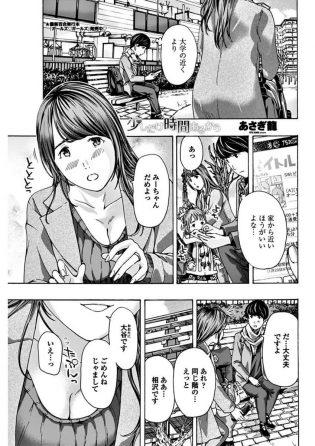 【エロ漫画】巨乳人妻に誘われそのままキスから巨乳を揉みNTR中出しセックス!【無料 エロ同人】