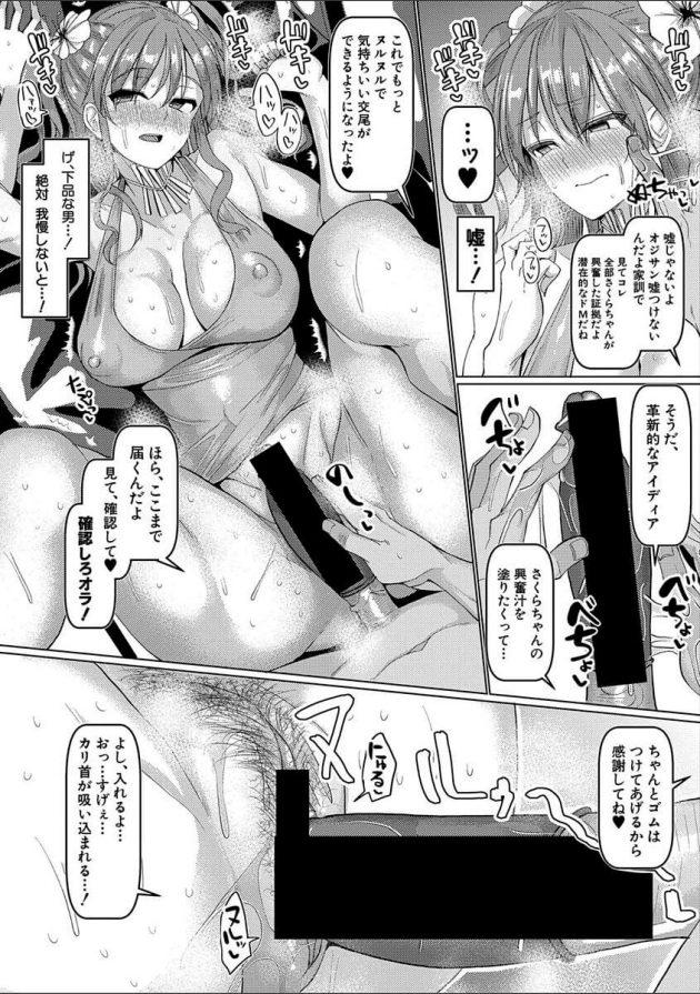 【エロ漫画】キャバ嬢の女の子がテナント料の値上げ分を身体で払うぞ!【無料 エロ同人】(7)