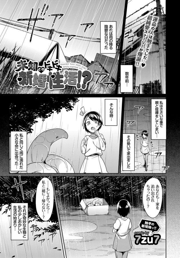 【エロ漫画】触手のある生き物と同居で巨乳を揉まれアナルを弄られまくるぞ!【無料 エロ同人】(1)