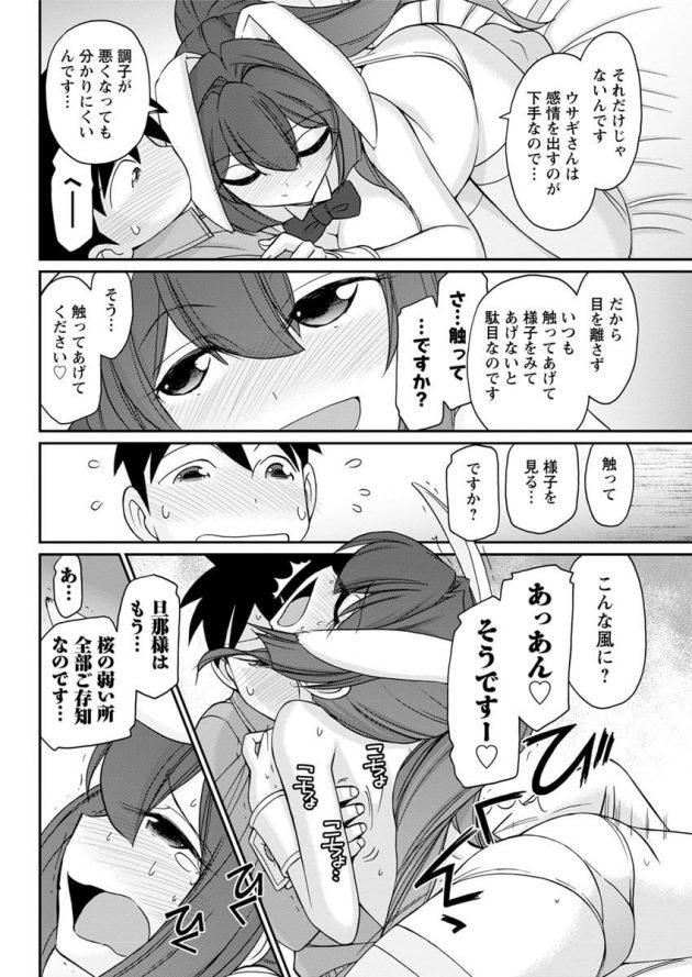 【エロ漫画】同窓会で巨乳眼鏡っ子な彼女が巨乳を揉まれながらバックでイチャラブ!【無料 エロ同人】(16)