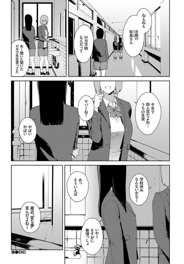 【エロ漫画】手術台に拘束されたまま輪姦レイプで快楽堕ち!【無料 エロ同人】(20)