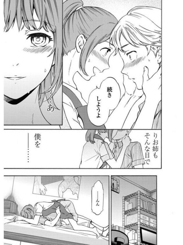 【エロ漫画】幼なじみの巨乳お姉さんに誘われ手コキから騎乗位でイチャラブ!【無料 エロ同人】(11)