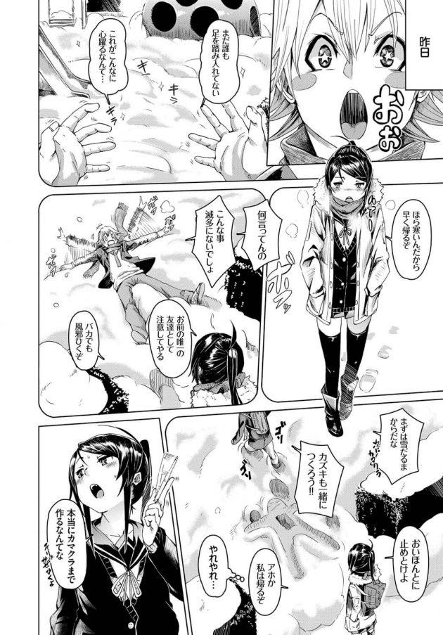 【エロ漫画】制服姿の彼女にパンチラを見せられ手マンクンニで潮吹きさせるぞ!【無料 エロ同人】(2)