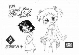 【エロ同人誌】JSロリ幼女が手マンをされたりのイラストなどをまとめた同人誌だお!【無料 エロ漫画】