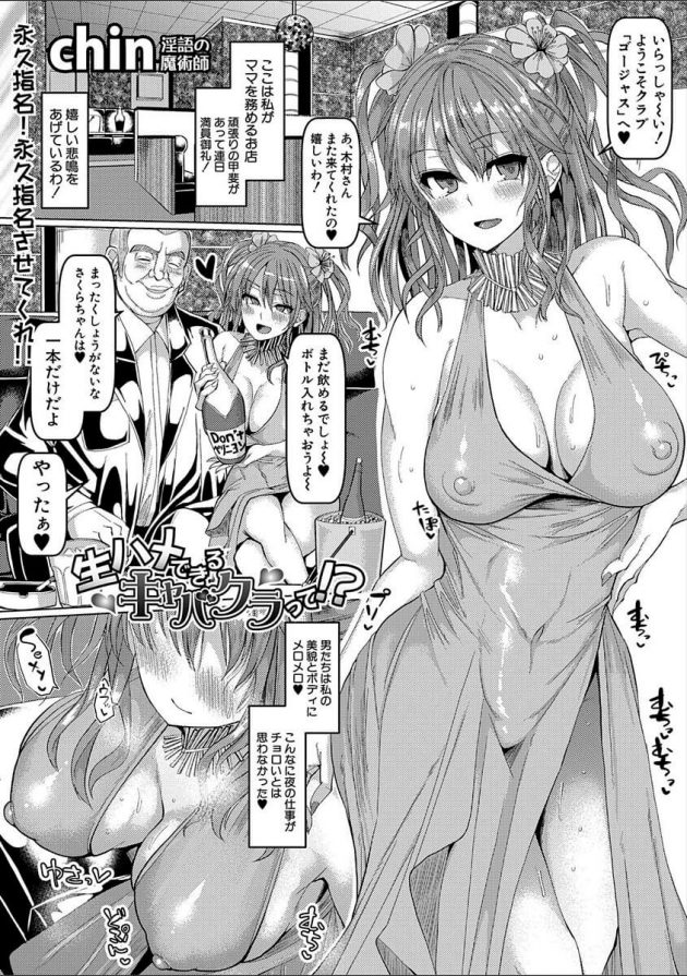 【エロ漫画】キャバ嬢の女の子がテナント料の値上げ分を身体で払うぞ!【無料 エロ同人】(1)