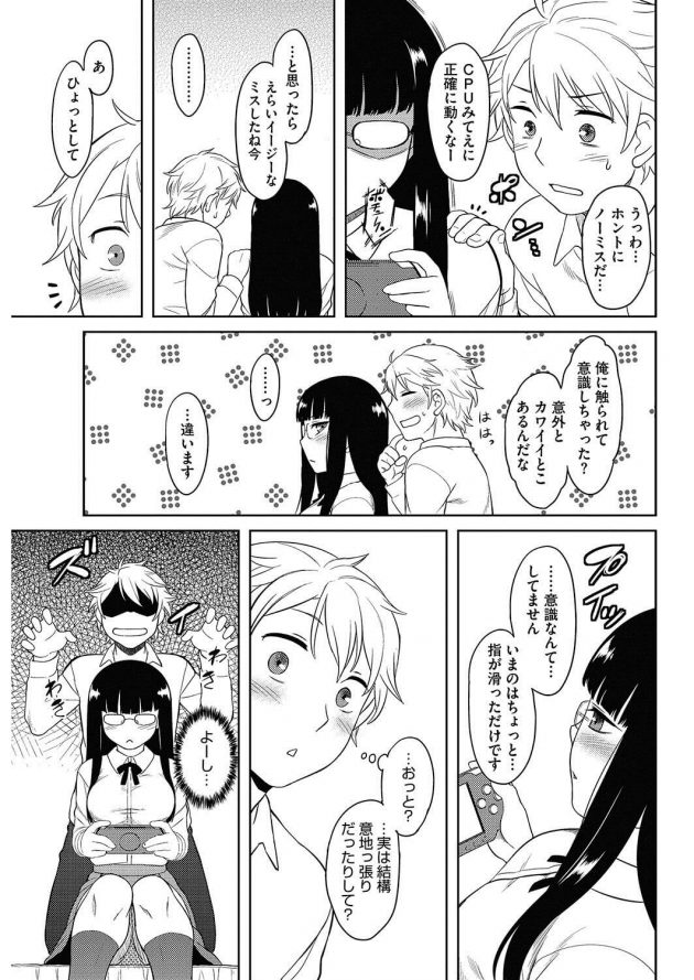 【エロ漫画】巨乳眼鏡っ子JKとゲームをしながらバックでイチャラブ!【無料 エロ同人】(5)