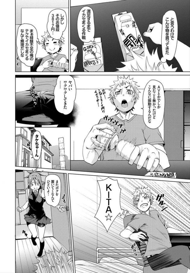 【エロ漫画】ボクっ娘JKに電マを使い快楽責めをし潮吹きさせるぞ!【無料 エロ同人】(4)