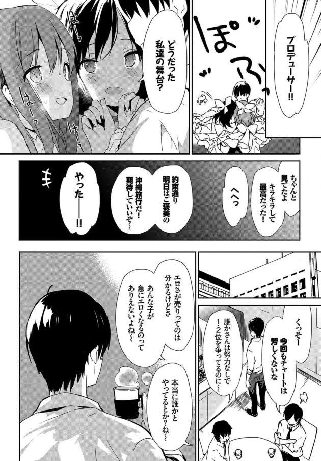 【エロ漫画】プロデューサーが担当しているアイドルと禁断のセクロス!【無料 エロ同人】(20)