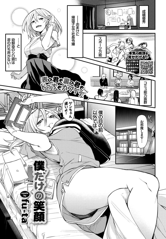 【エロ漫画】社長令嬢な幼なじみのお姉さんが手マン潮吹きや手コキで快楽落ちw【無料 エロ同人】