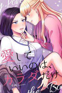 【エロ同人誌】女好きな同僚OLにレズだということがバレ無理矢理キスをされそのままレズセクロス!【無料 エロ漫画】