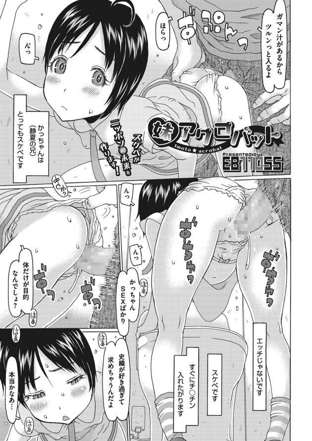 【エロ漫画】貧乳ちっぱいな女の子が兄にローターを使われスクール水着姿で足コキ!【無料 エロ同人】(3)