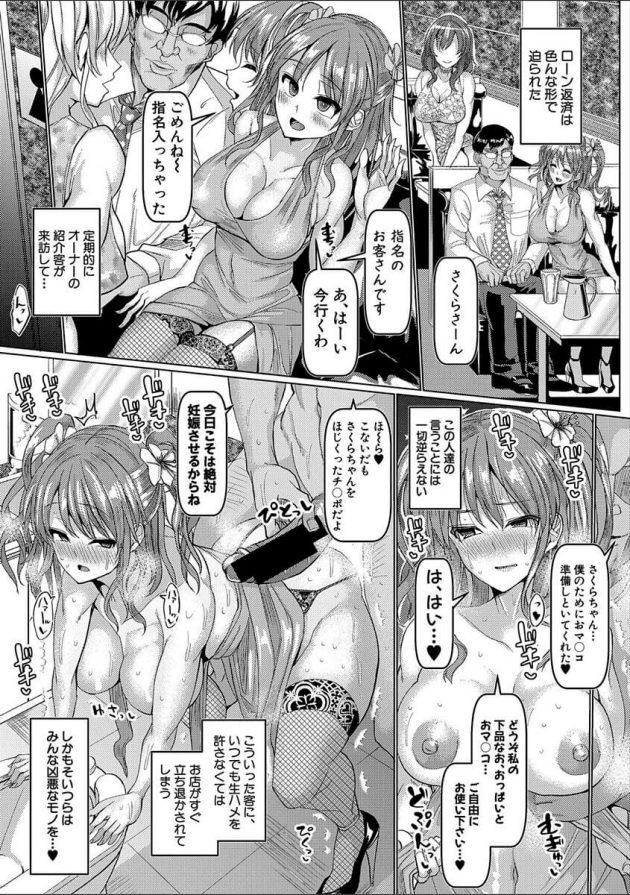 【エロ漫画】キャバ嬢の女の子がテナント料の値上げ分を身体で払うぞ!【無料 エロ同人】(11)