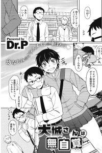 【エロ漫画】ボクっ娘JKと勉強しながらイチャラブが始まるぞ!【無料 エロ同人】
