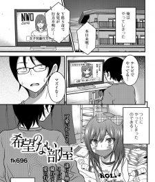 【エロ漫画】JSロリ幼女を誘拐しバックで何度もアナルファック!【無料 エロ同人】