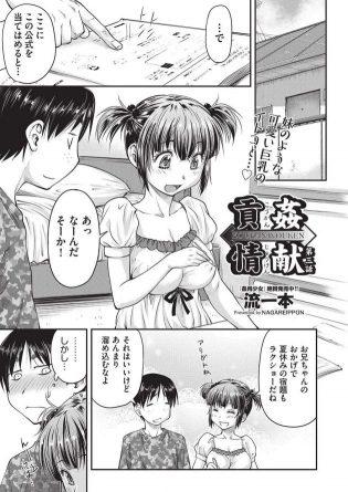 【エロ漫画】年下の従妹に勉強を教えながらバイブやアナルビーズでお漏らし中出しセックス!【無料 エロ同人】