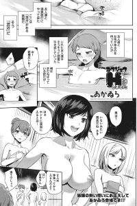 【エロ漫画】三人の巨乳お姉さんたちに温泉風呂で逆レイプされちゃってw【無料 エロ同人】