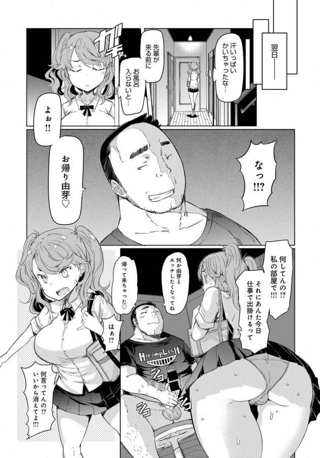 【エロ漫画】妹の陥没乳首な巨乳を揉み手マンクンニから中だししちゃってw【無料 エロ同人】(3)