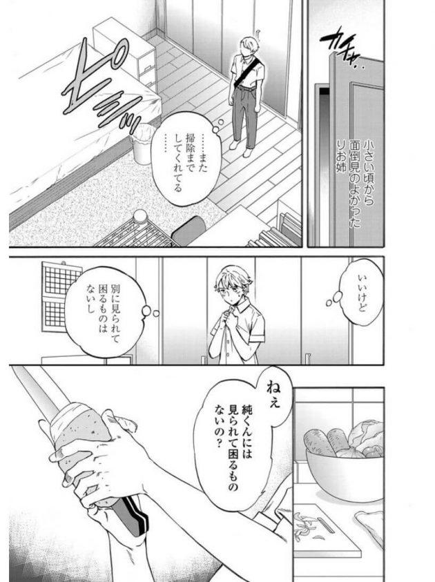 【エロ漫画】幼なじみの巨乳お姉さんに誘われ手コキから騎乗位でイチャラブ!【無料 エロ同人】(3)