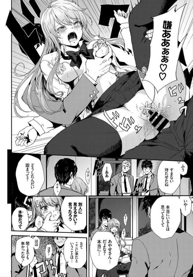 【エロ漫画】生徒会長の先輩JKがハメ撮り写真で脅されローターを使われセクロス展開w【無料 エロ同人】(4)
