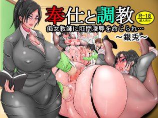 【エロ同人誌】M痴女が出演するAVに自分の学校の女教師がでてるなんて!【無料 エロ漫画】