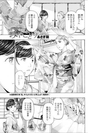 【エロ漫画】和服姿の舞妓さんと手マンや貝合わせでイチャラブ百合レズセックス【無料 エロ同人】