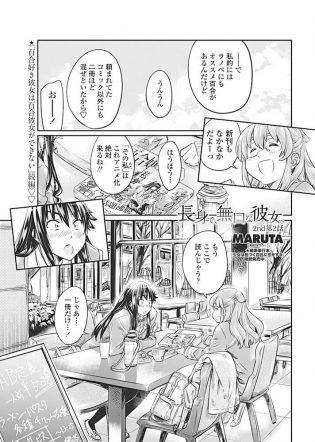 【エロ漫画】長身少女な巨女JKが女装した男の娘とバックでイチャラブ!【無料 エロ同人】