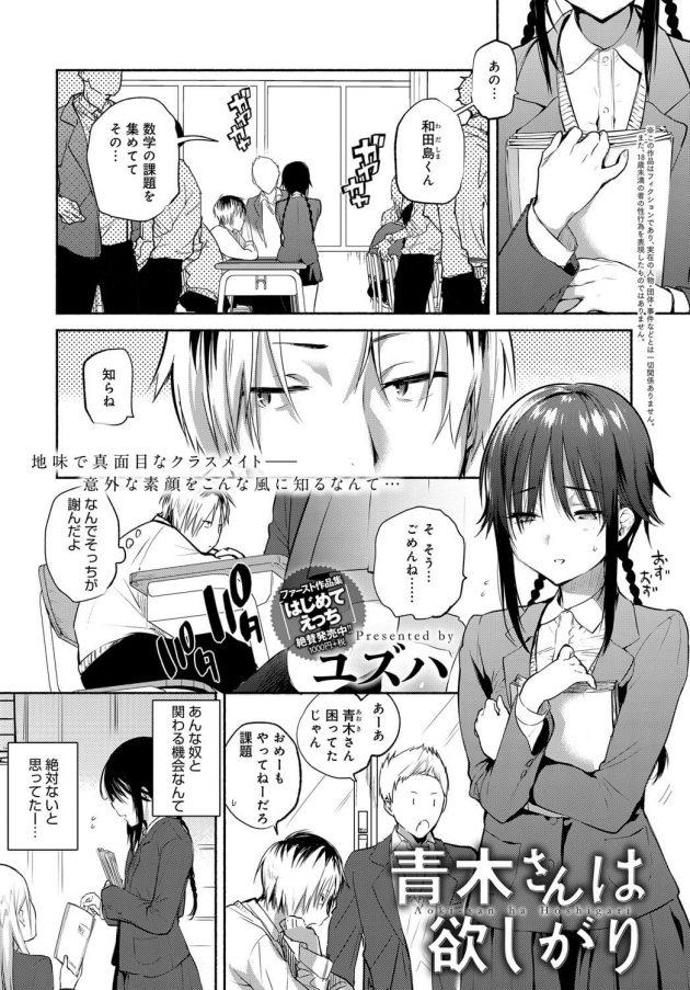 【エロ漫画】JKに万引きしている所を見られ黙ってる代わりにセクロスしてくれってw【無料 エロ同人】(1)