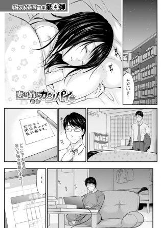 【エロ漫画】妻が寝ている間義姉に誘われNTR中出しセックスへ!【無料 エロ同人】