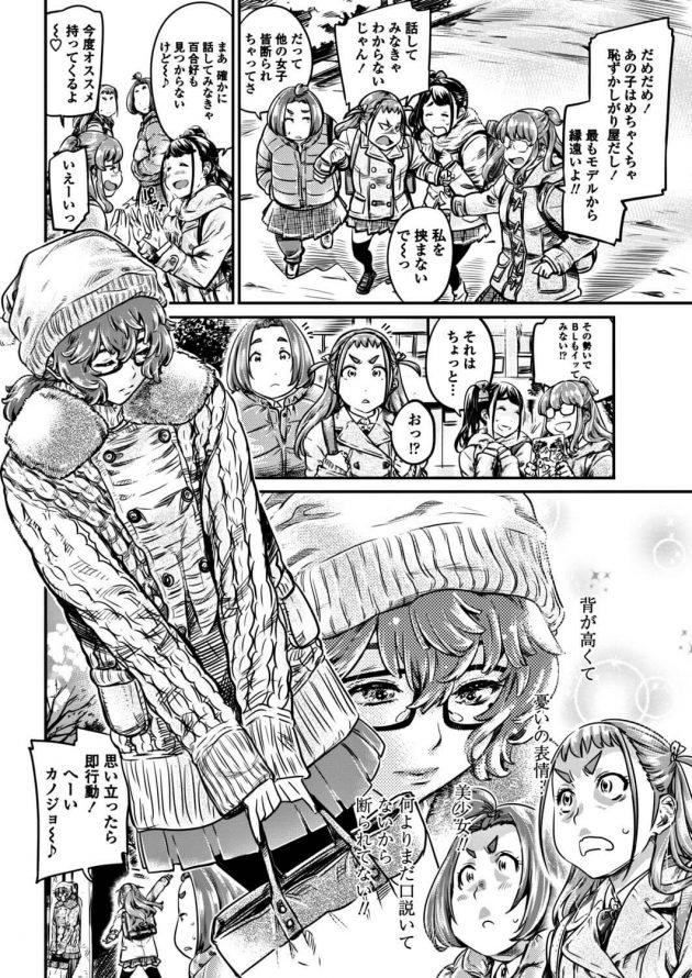 【エロ漫画】長身少女な巨女JKが幼なじみの彼氏とイチャラブ中出しセックス【無料 エロ同人】(2)