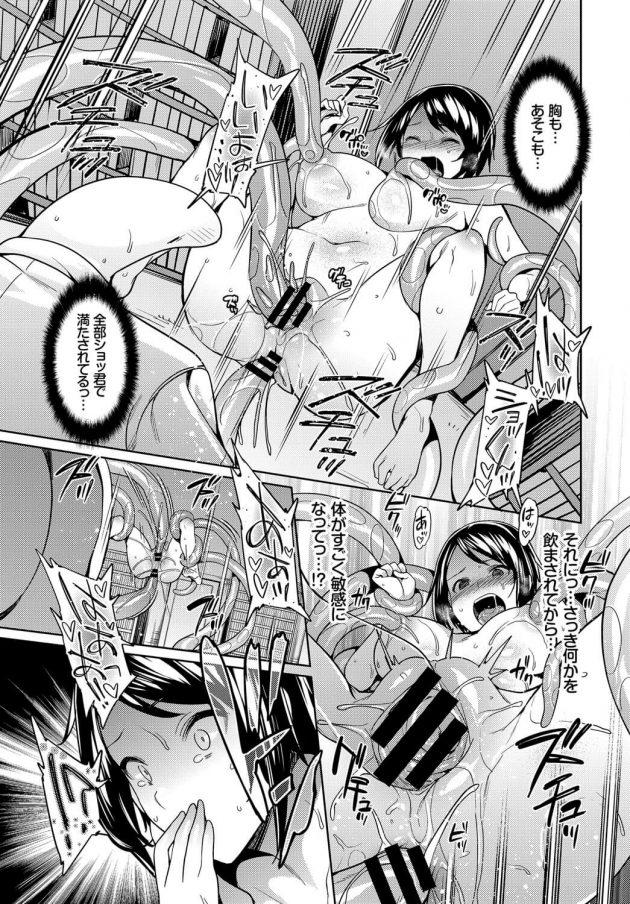 【エロ漫画】触手のある生き物と同居で巨乳を揉まれアナルを弄られまくるぞ!【無料 エロ同人】(17)