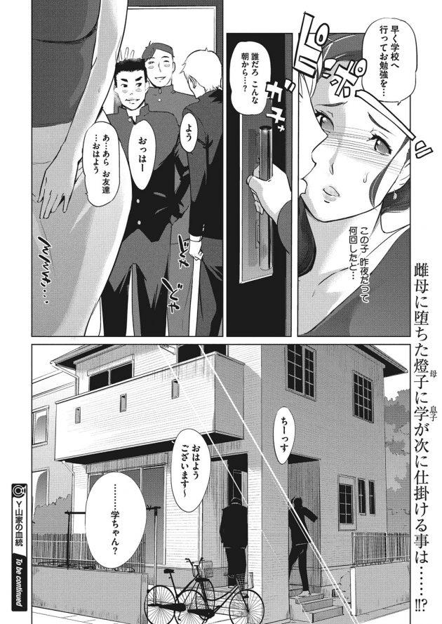 【エロ漫画】巨乳熟女な教育ママと69でクンニやフェラチオで母子近親相姦!【無料 エロ同人】(24)
