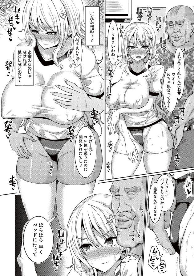 【エロ漫画】白ギャルJKがゴツい男に捕まってしまい何度も中出しセックスで快楽堕ちw【無料 エロ同人】(12)