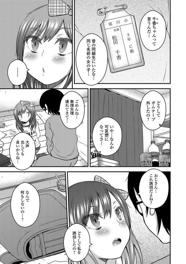 【エロ漫画】JSロリ幼女を誘拐しバックで何度もアナルファック!【無料 エロ同人】(3)