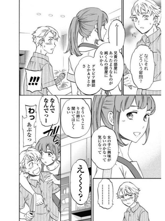 【エロ漫画】幼なじみの巨乳お姉さんに誘われ手コキから騎乗位でイチャラブ!【無料 エロ同人】(4)